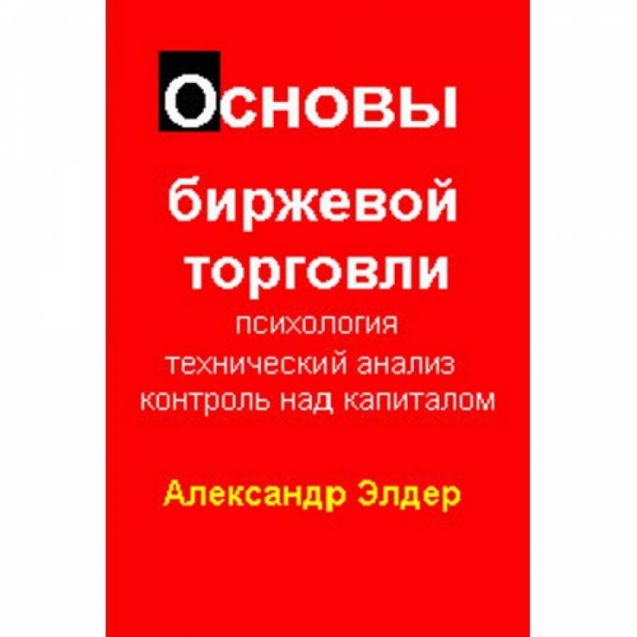 Обложка книги:  александр элдер - основы биржевой торговли
