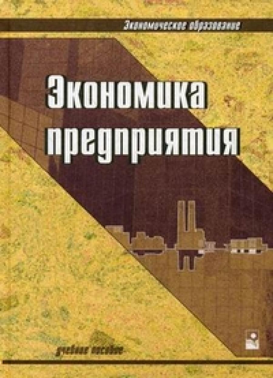 Обложка книги:  т.и. юркова, с.в. юрков - экономика предприятия