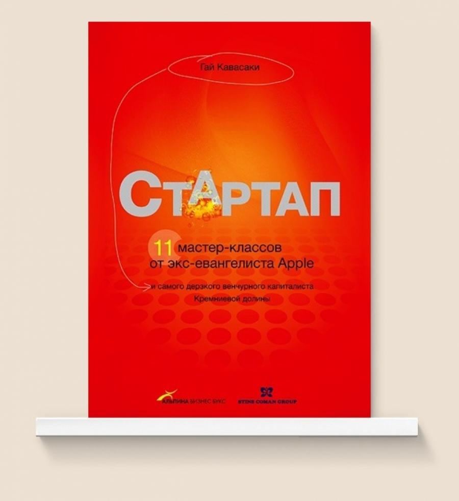 Обложка книги:  гай кавасаки - стартап