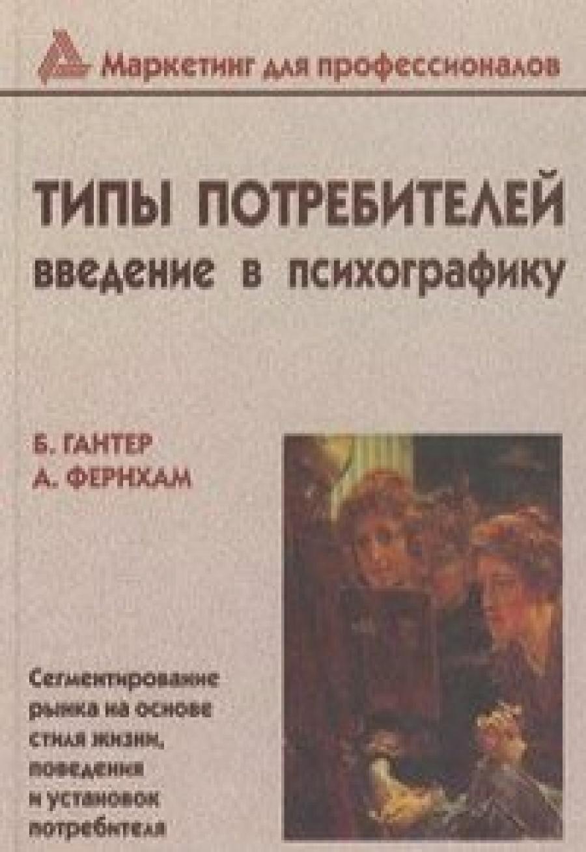 Обложка книги:  маркетинг для профессионалов - барри гантер, адриан фернхам - типы потребителей введение в психографику