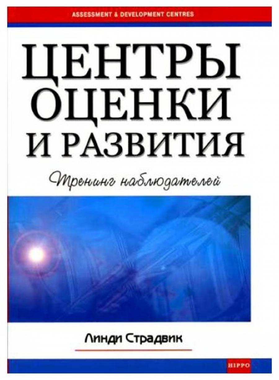 Обложка книги:  линди страдвик - центры оценки и развития. тренинг наблюдателей