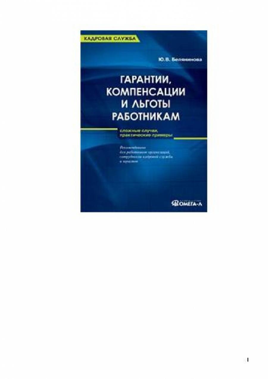 Кадровая служба - Сальникова Л. В. - Ошибки работодателя, сложные вопросы
