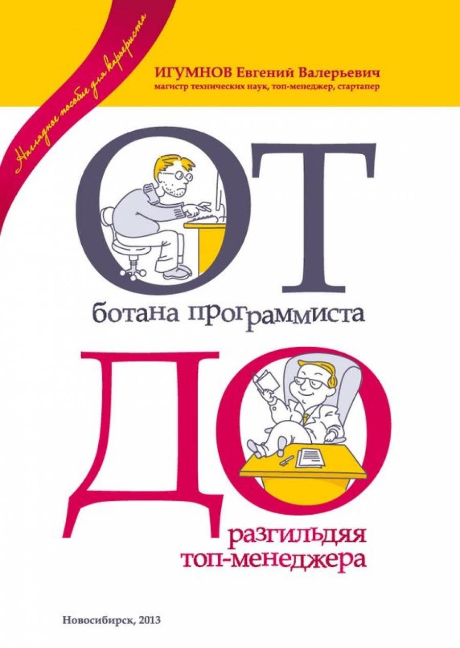 Обложка книги:  игумнов е.в. - от ботана-программиста до разгильдяя топ-менеджера