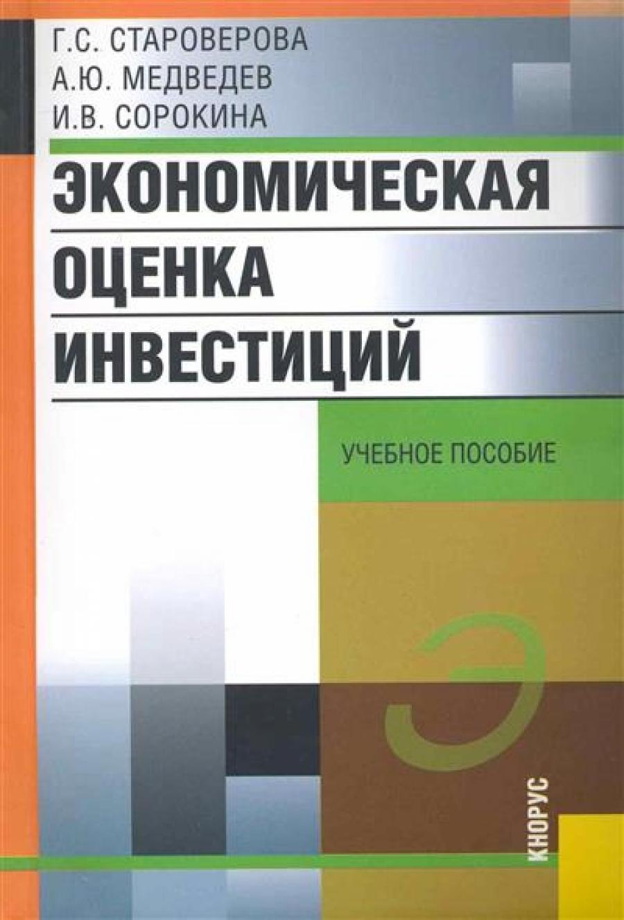 Обложка книги:  г. с. староверова, а. ю. медведев, и. в. сорокина - экономическая оценка инвестиций