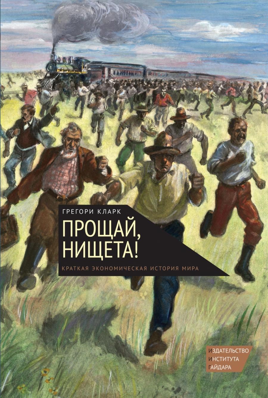 Обложка книги:  кларк г. - прощай, нищета! краткая экономическая история мира