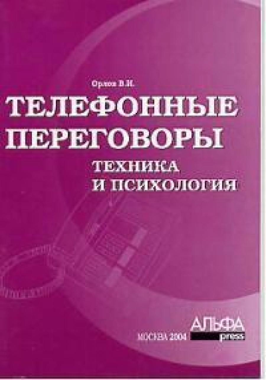 Обложка книги:  орлов в.и. - телефонные переговоры. техника и психология
