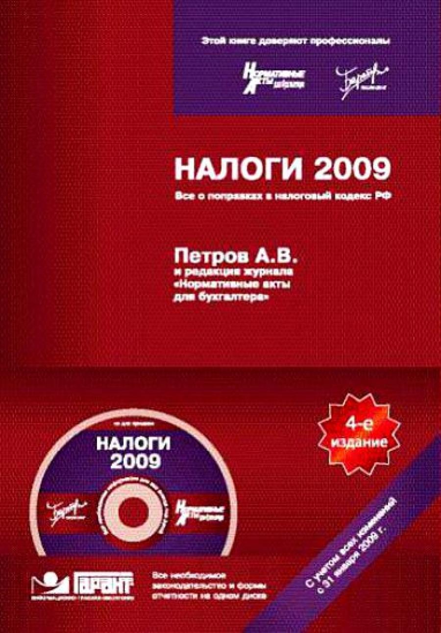 Обложка книги:  а. в. петров - налоги 2009. все о поправках в налоговый кодекс рф