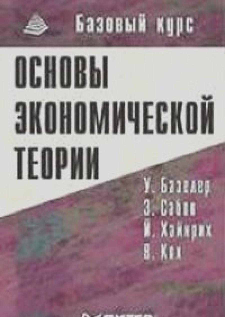 Обложка книги:  базелер у., сабов 3., хайнрих й., кох в. - основы экономической теории. принципы, проблемы, политика