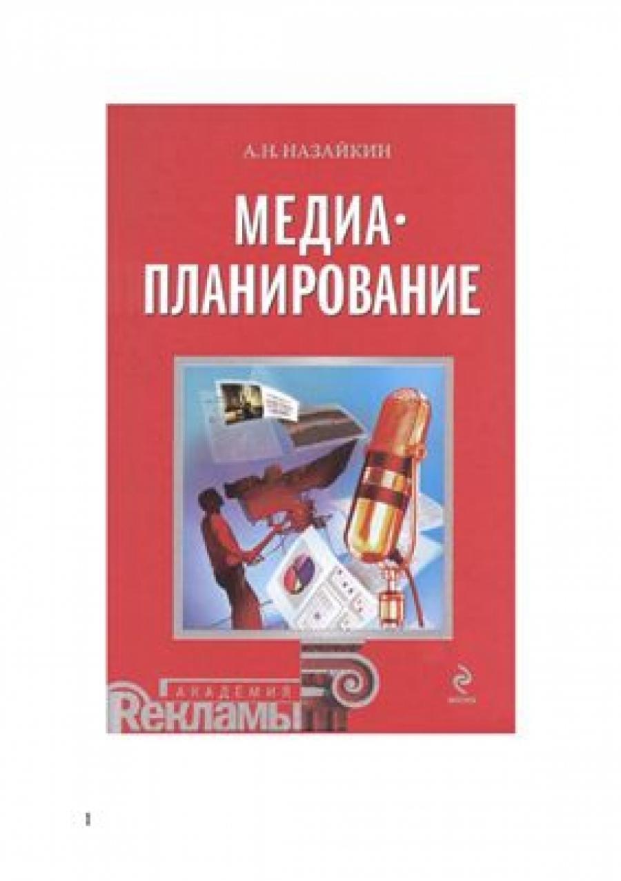 Обложка книги:  назайкин а. н. - медиапланирование.