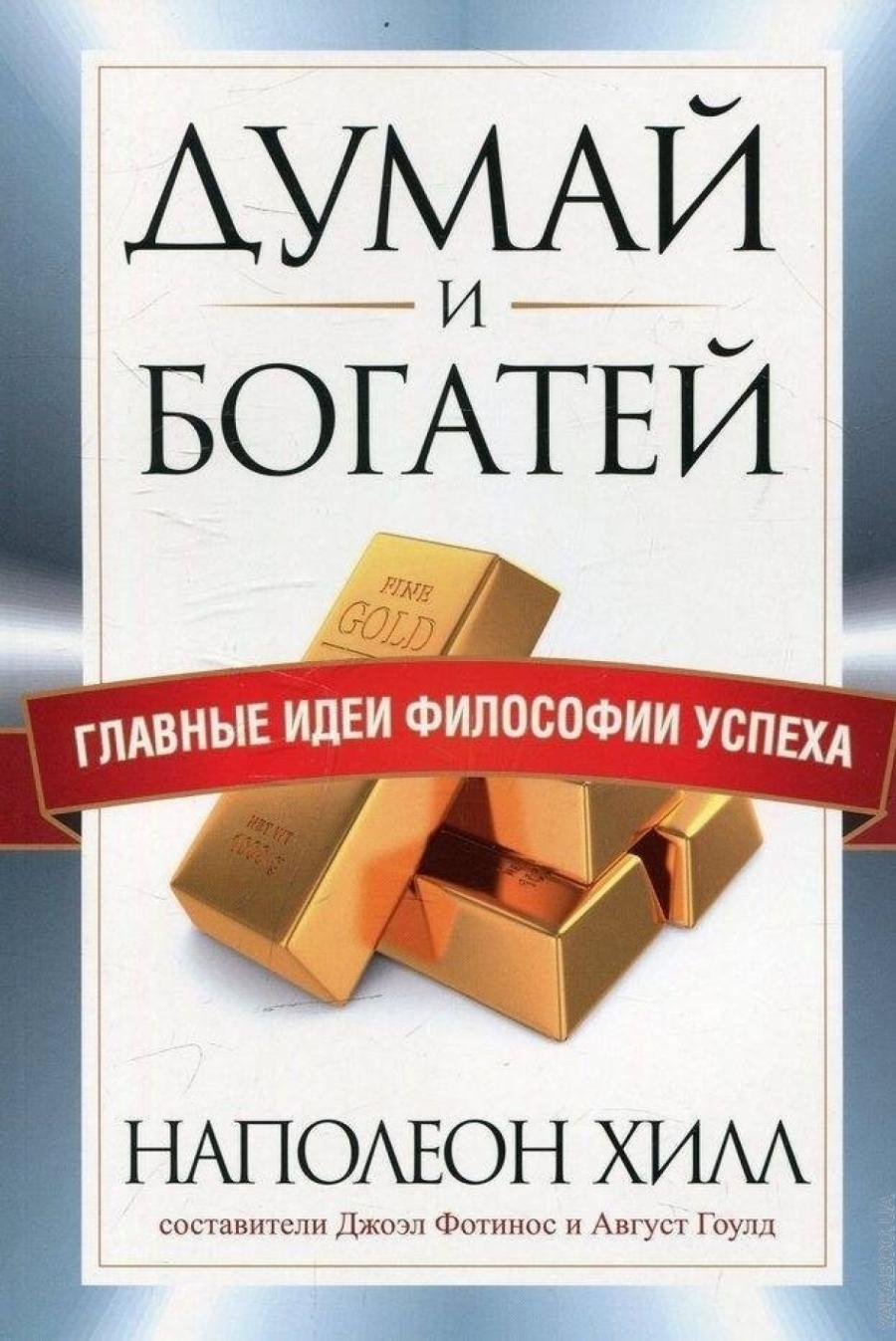 Обложка книги:  наполеон хилл - думай и богатей - 2. успех через позитивное мышление