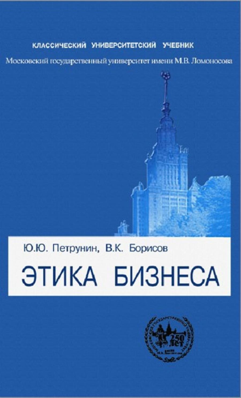 Обложка книги:  петрунин ю. ю., борисов в. к. - этика бизнеса (4-е издание)