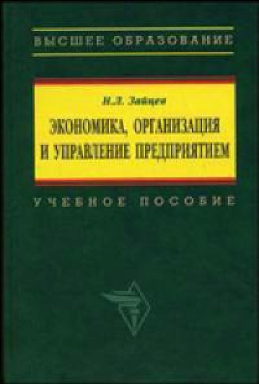 Обложка книги:  зайцев н. л. - экономика, организация и управление предприятием