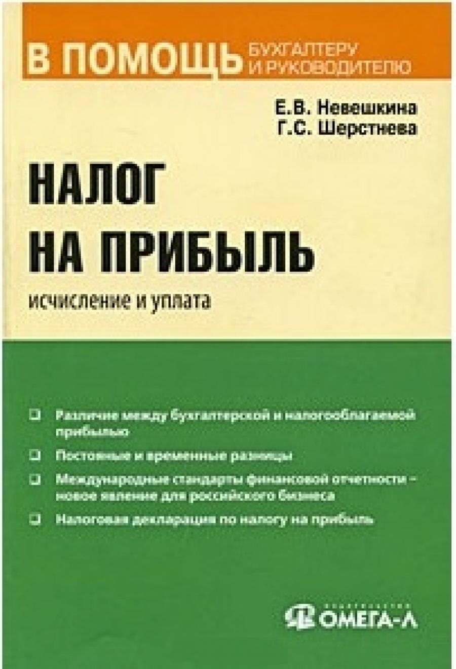 Обложка книги:  в помощь бухгалтеру и руководителю - е. в. невешкина, - налог на прибыль