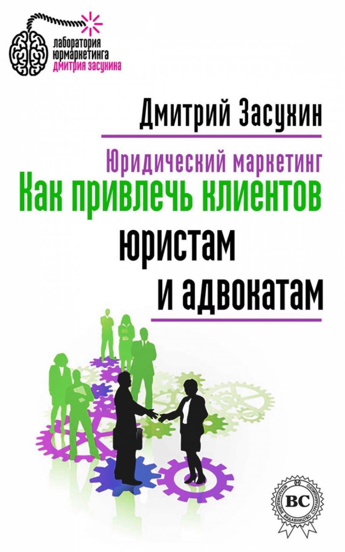 Обложка книги:  засухин дмитрий - юридический маркетинг. как привлечь клиентов юристам и адвокатам