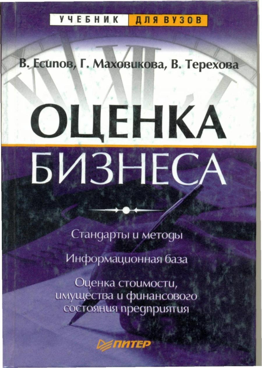 Обложка книги:  в. е. есипов , г. а. маховикова , в. в. терехова - оценка бизнеса