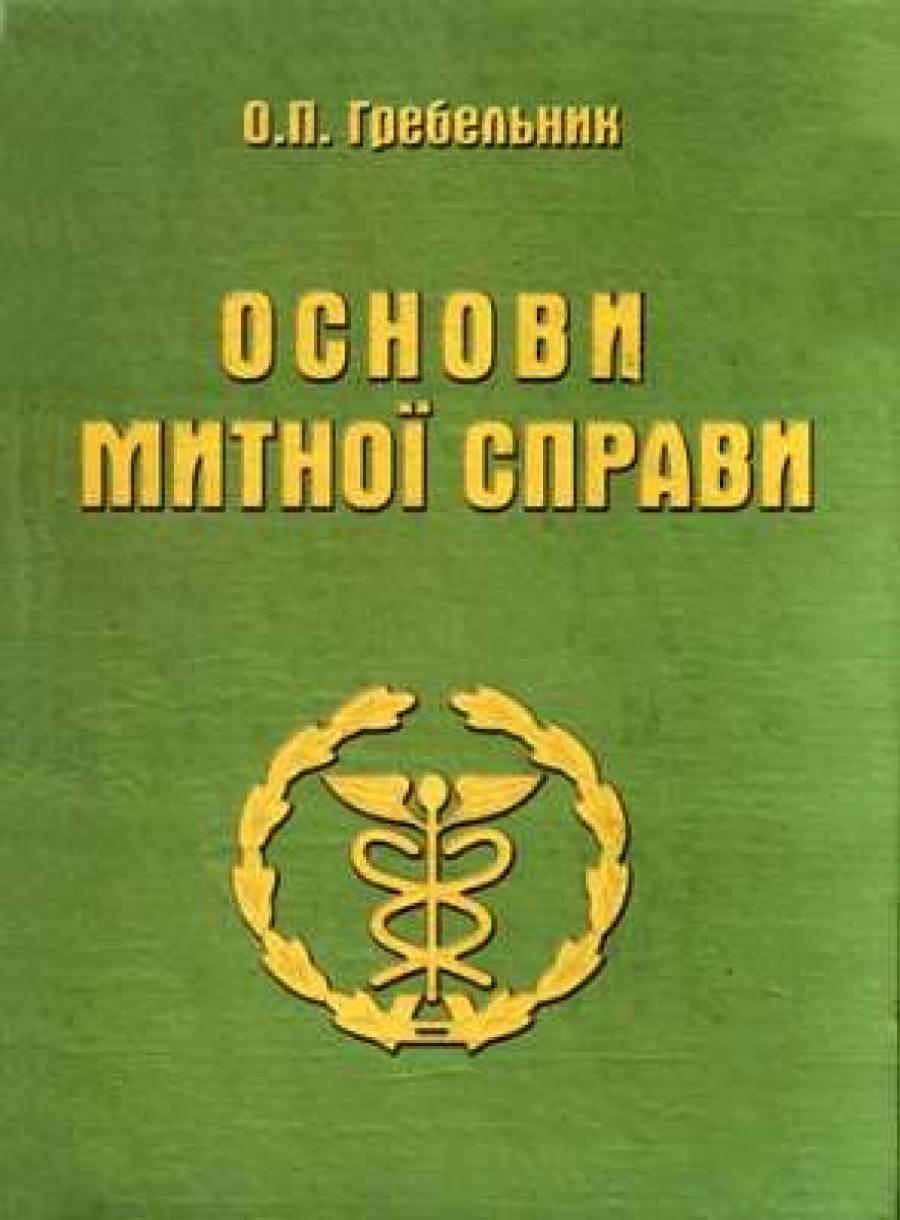 Обложка книги:  гребельник о.п. - основы таможенного дела основи митної справи