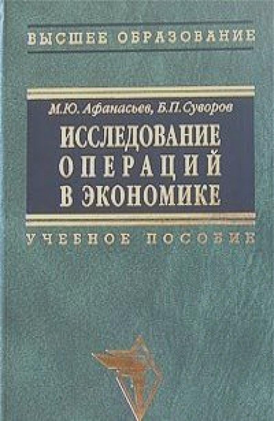 Обложка книги:  афанасьев м.ю., суворов б.п. - исследование операций в экономике модели, задачи, решения