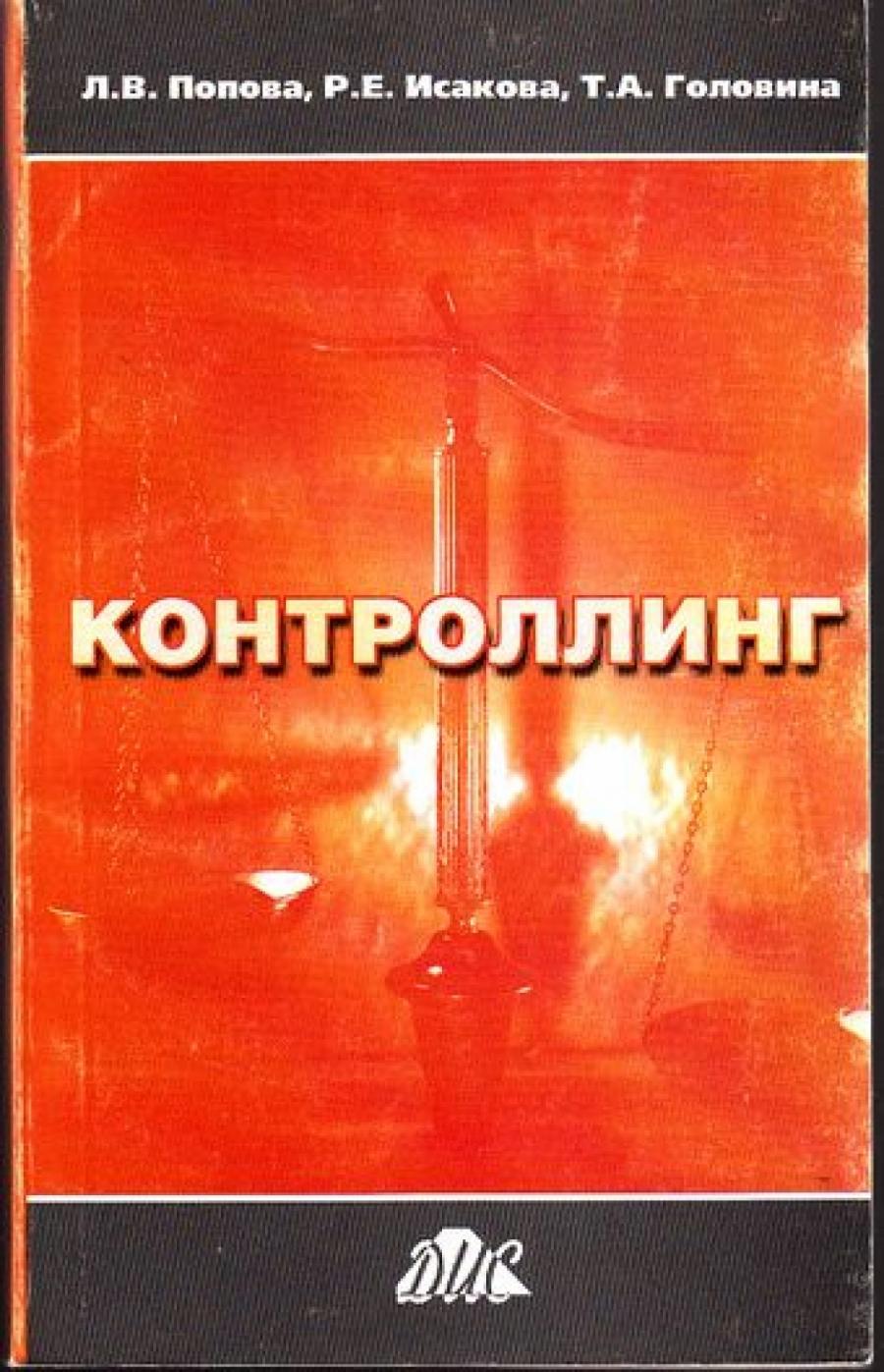 Обложка книги:  попова л.в., исакова р.е., головина т.а. - контроллинг.
