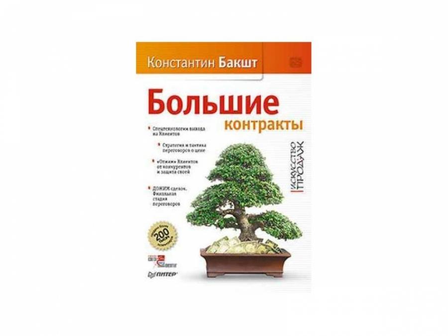 Обложка книги:  бакшт константин александрович - большие контракты
