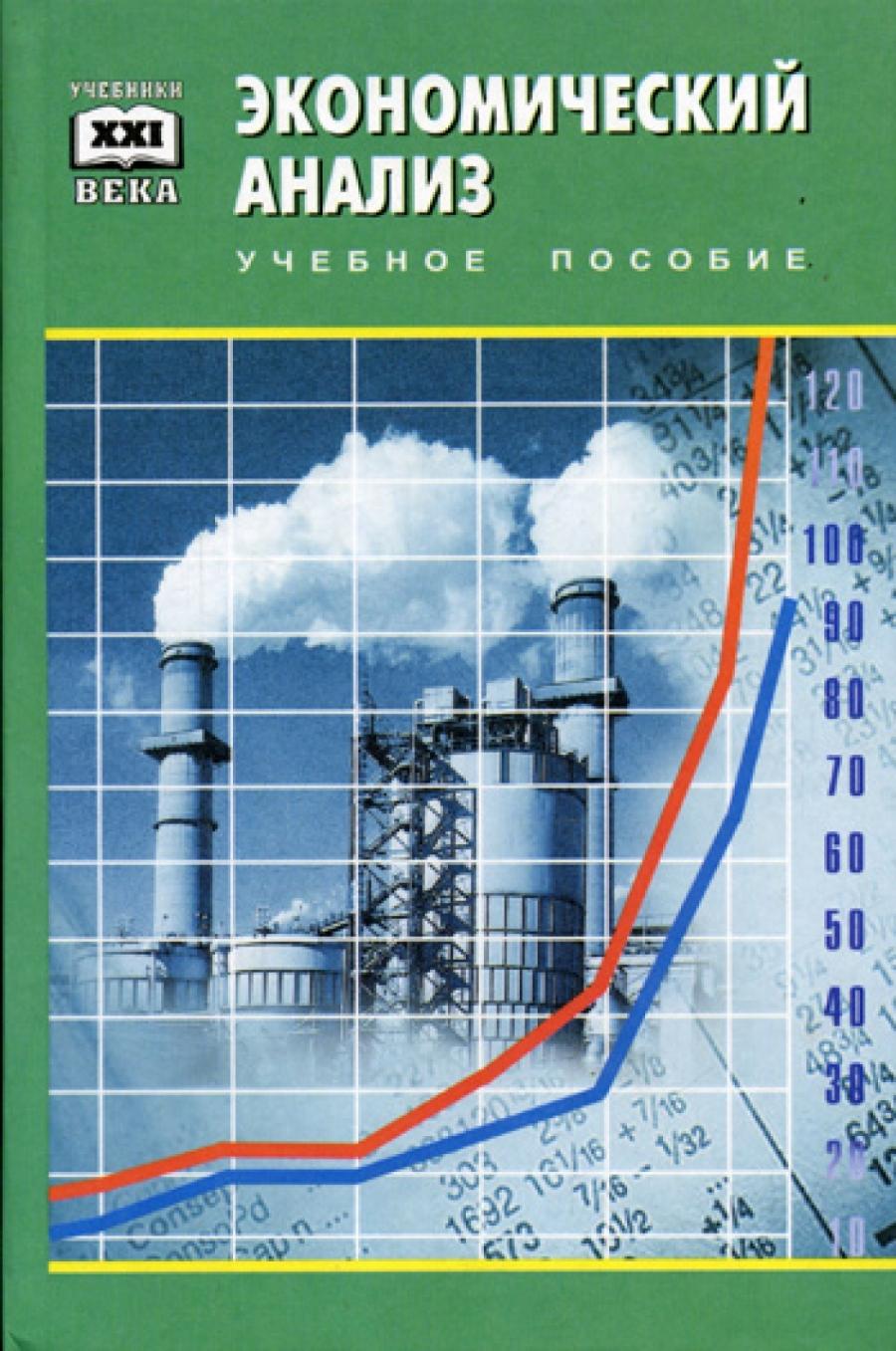 Обложка книги:  шадрина г.в. - экономический анализ