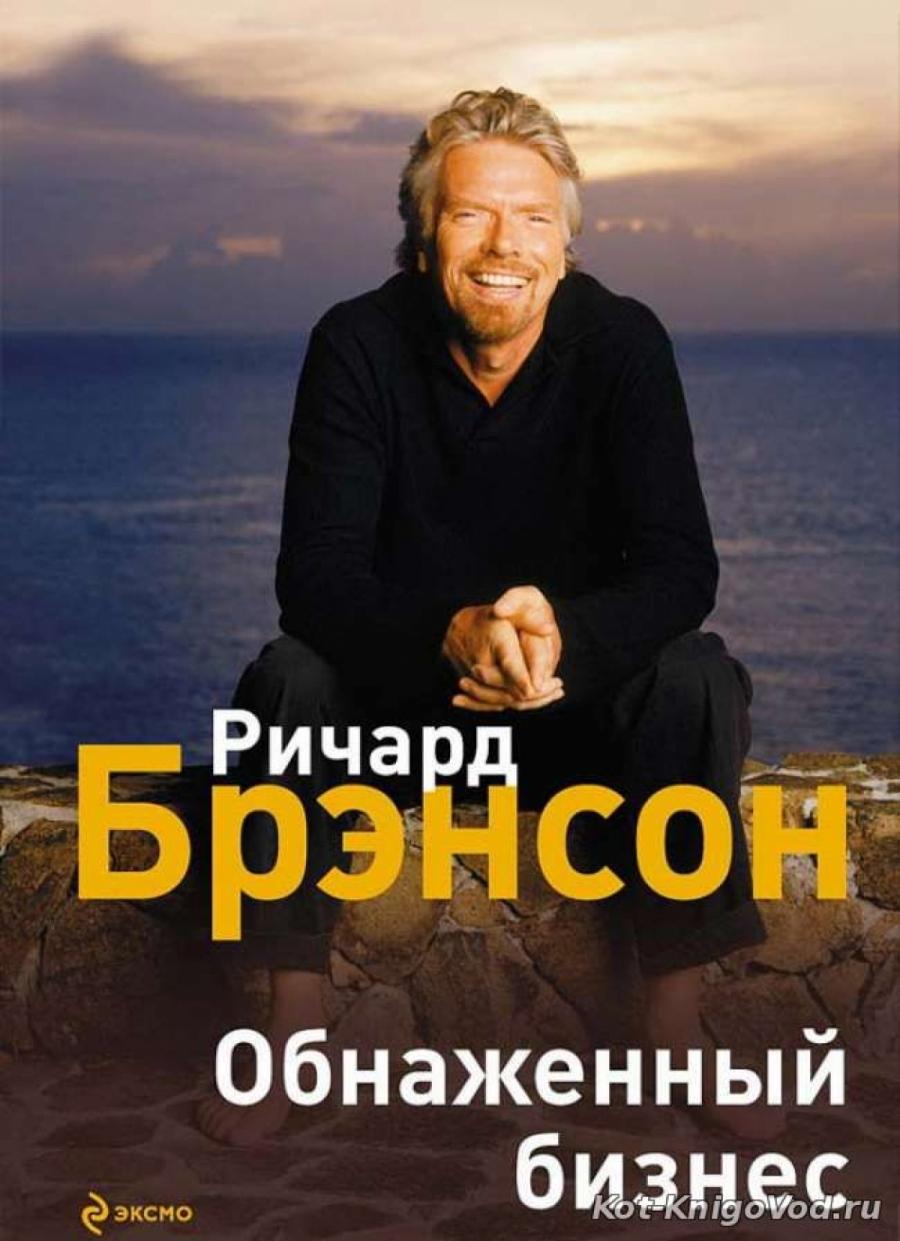 Обложка книги:  ричард брэнсон - обнаженный бизнес
