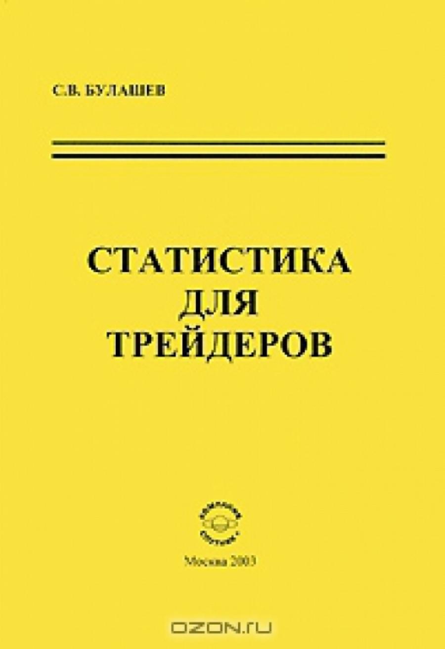 Обложка книги:  булашев в.с. - статистика для трейдеров