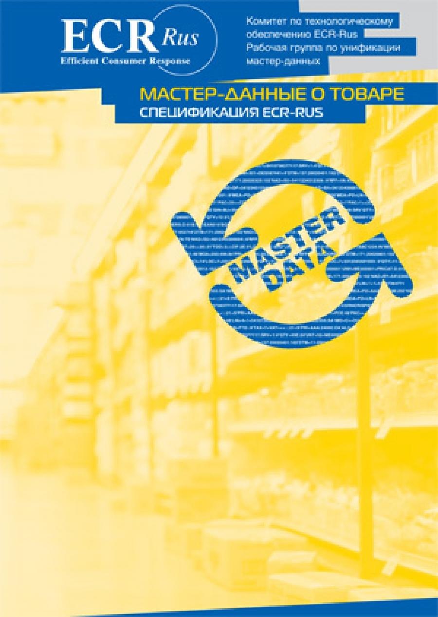 Обложка книги:  ecr-rus - библиотека ecr комитет по управлению спросом