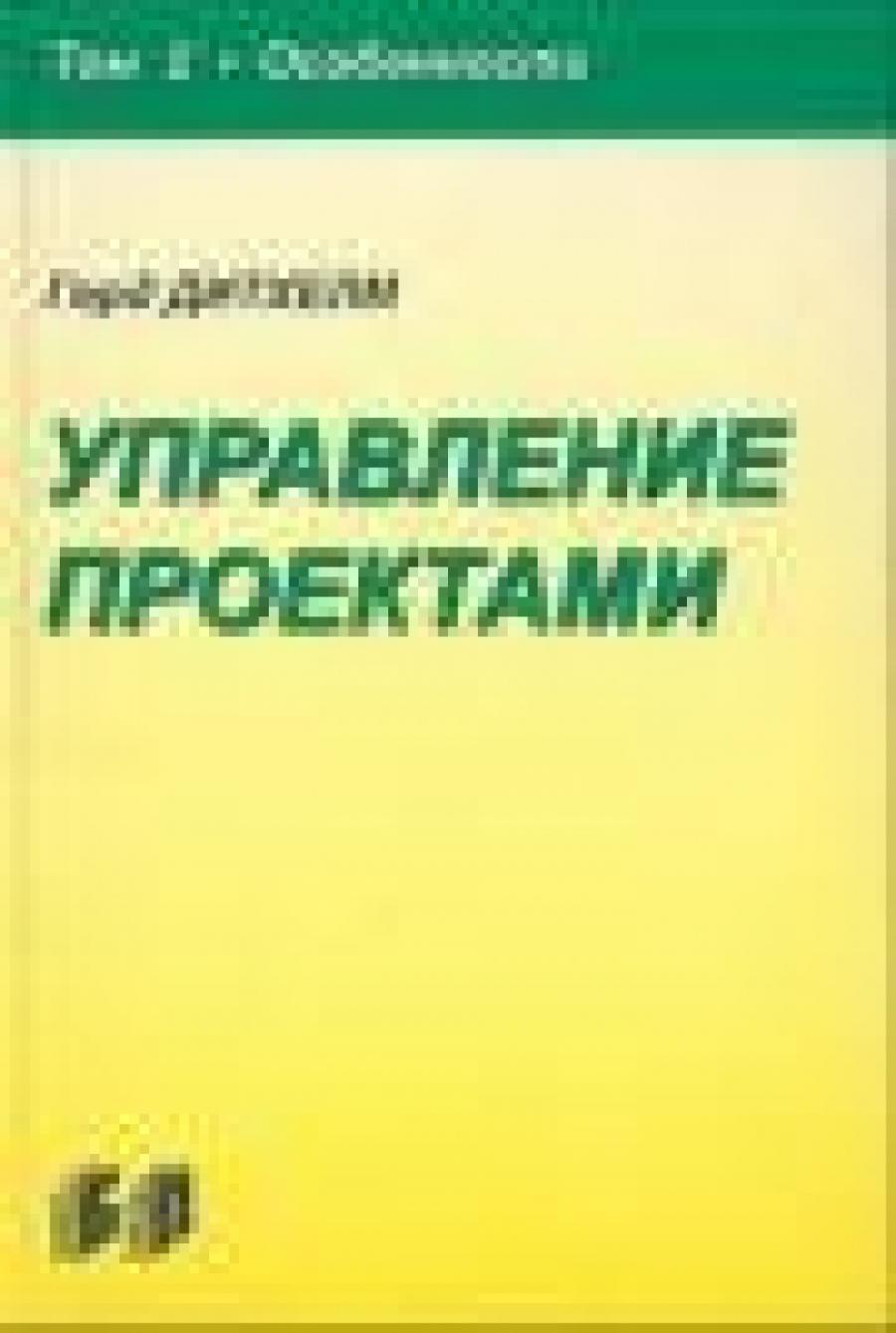 Обложка книги:  дитхелм, герд - управление проектами