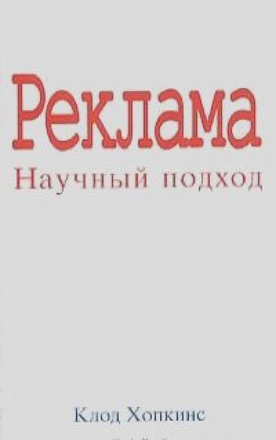 Обложка книги:  хопкинс д. - реклама. научный подход