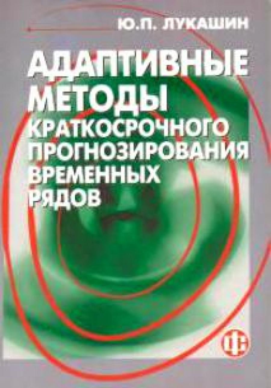 Обложка книги:  лукашин ю.п. - адаптивные методы краткосрочного прогнозирования временных рядов