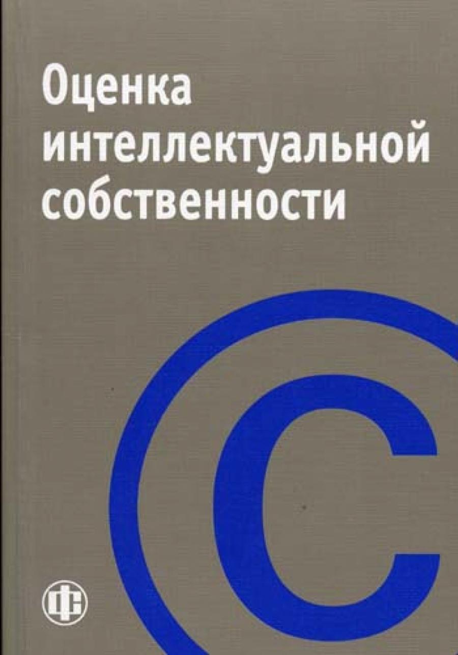 Обложка книги:  шипова е. в. - оценка интеллектуальной собственности