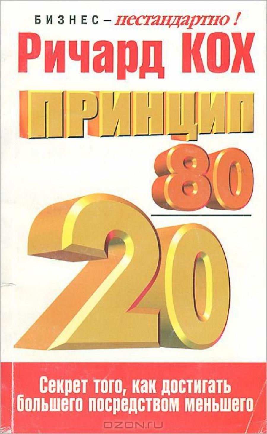 Обложка книги:  ричард кох - принцип 80-20