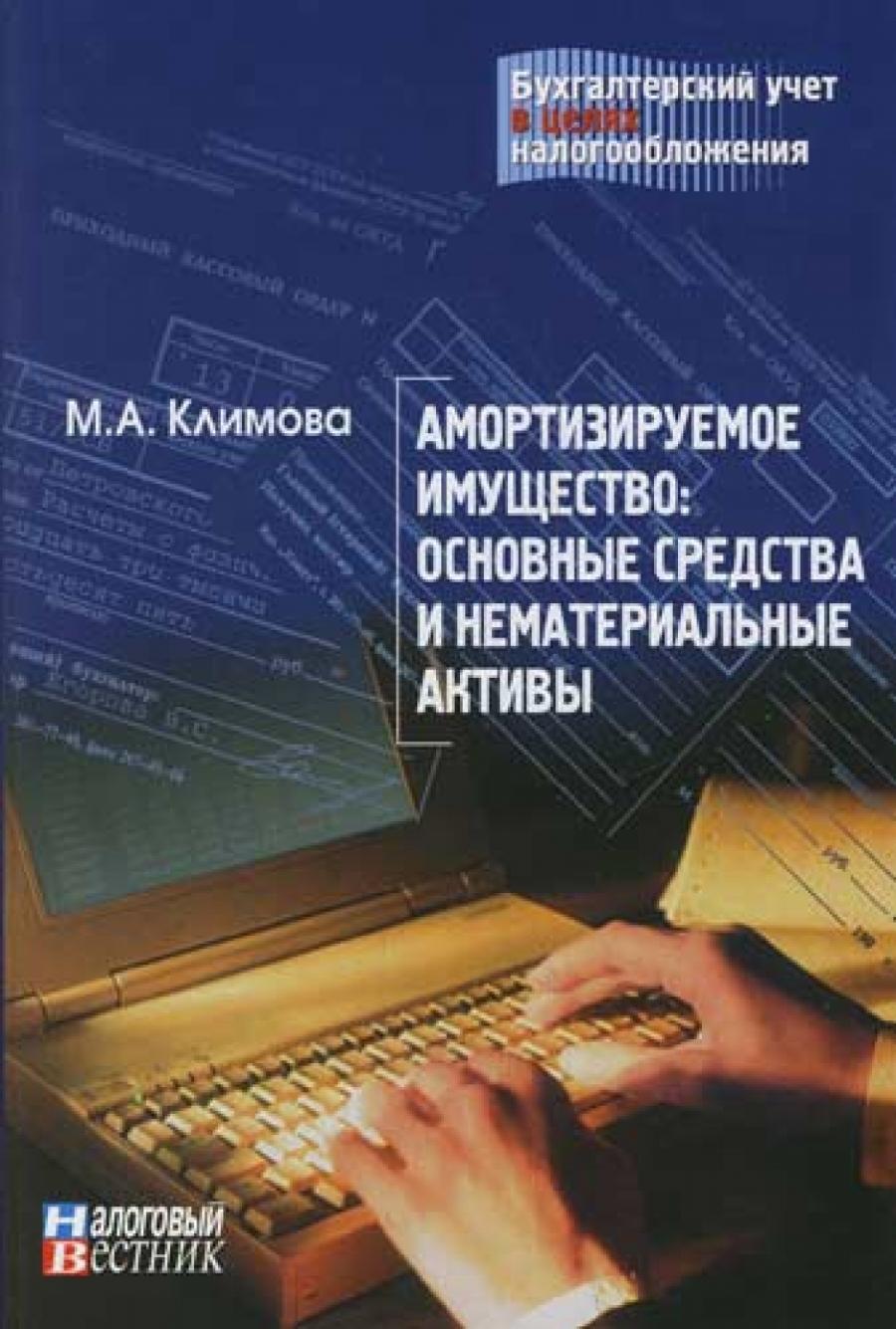 Обложка книги:  климова м. а. - амортизируемое имущество. основные средства и нематериальные активы