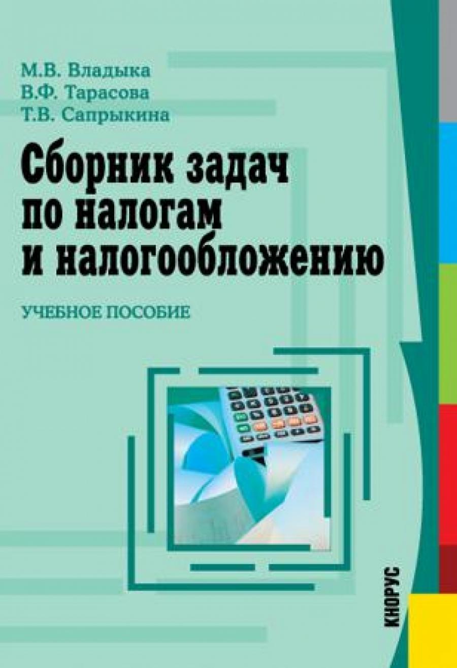 Обложка книги:  владыка м.в., тарасова в.ф., сапрыкина т.в. - сборник задач по налогам и налогообложению