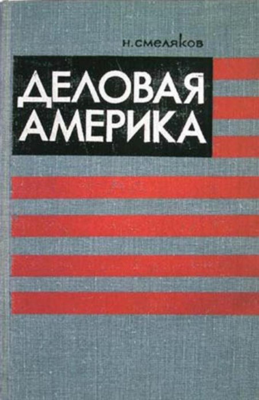 Обложка книги:  н. смеляков - деловая америка