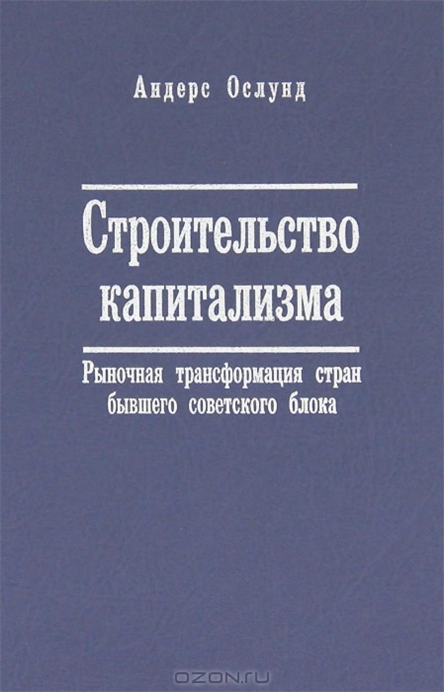 Обложка книги:  ослунд а. - строительство капитализма. рыночная трансформация стран бывшего советского блока
