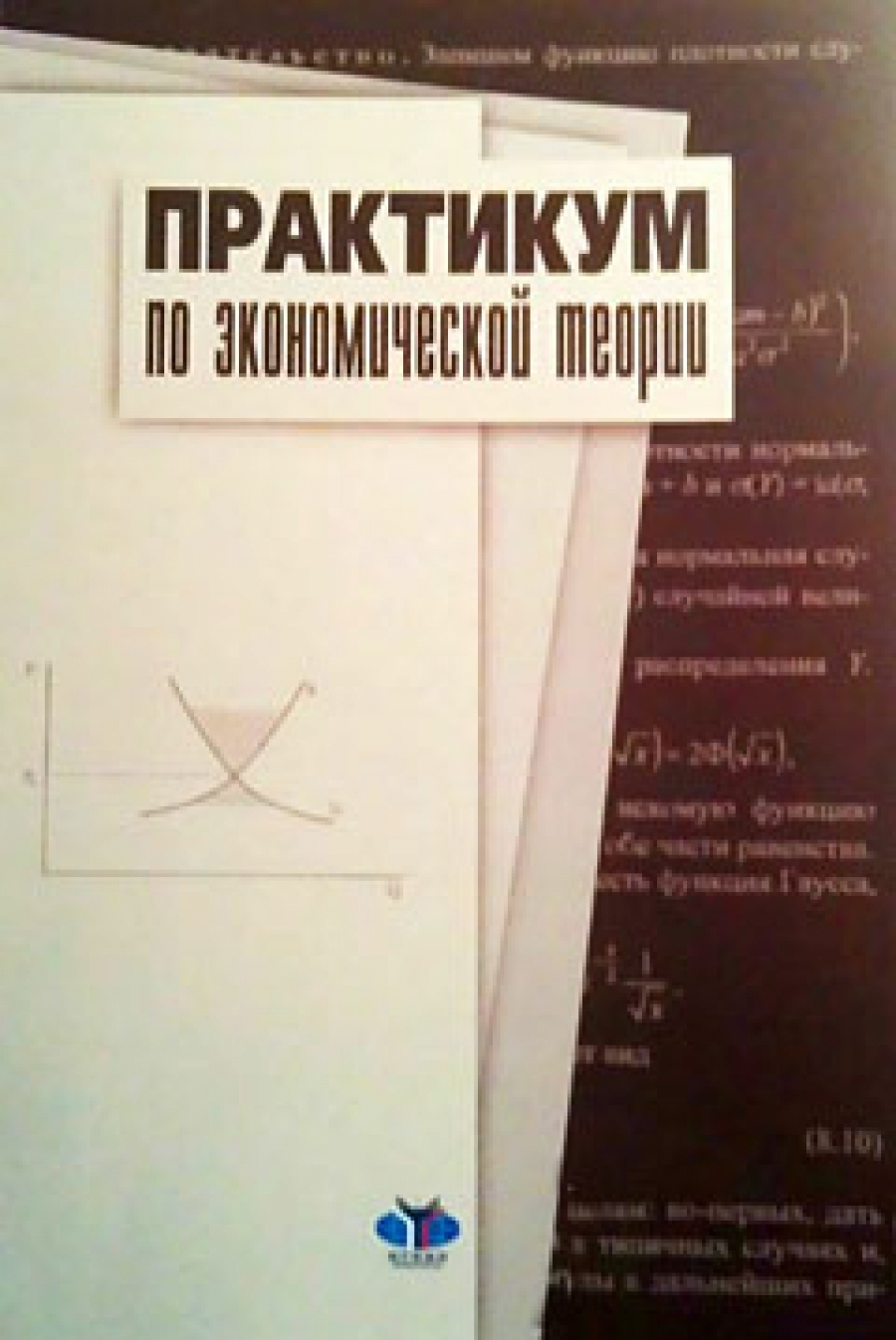 Обложка книги:  ивашковский с.н. - практикум по экономической теории