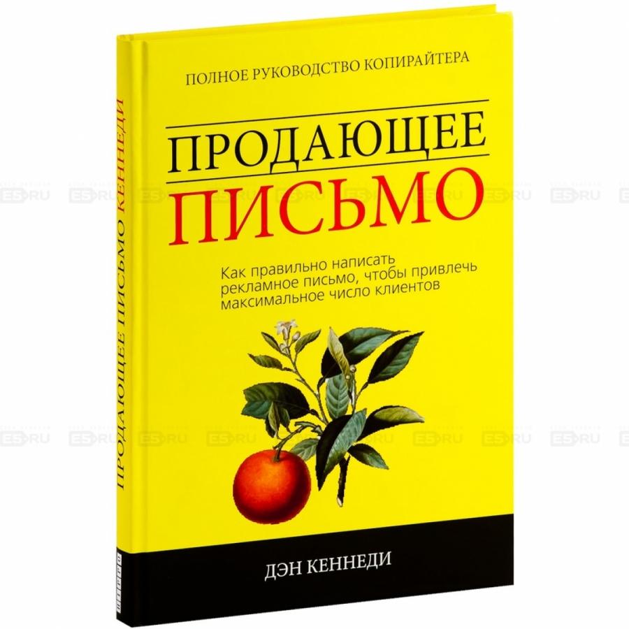 Обложка книги:  ден кеннеди - продающее письмо. полное руководство копирайтера
