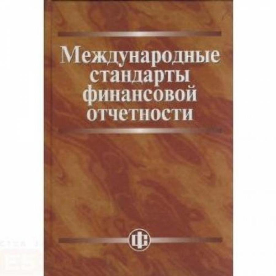 Обложка книги:  мсфо - международные стандарты финансовой отчетности