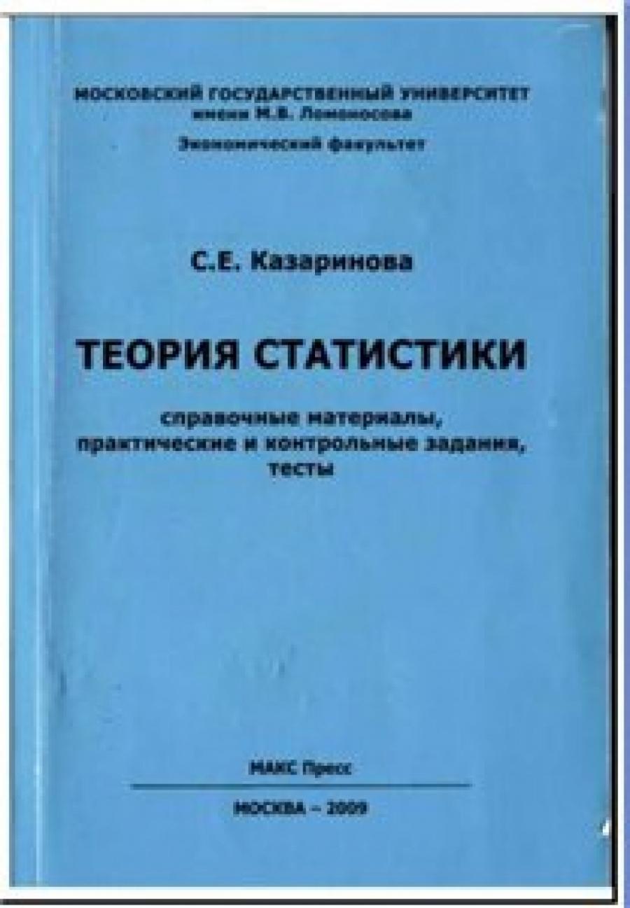 Обложка книги:  с. е. казаринова - теория статистики. справочные материалы, практические и контрольные задания, тесты