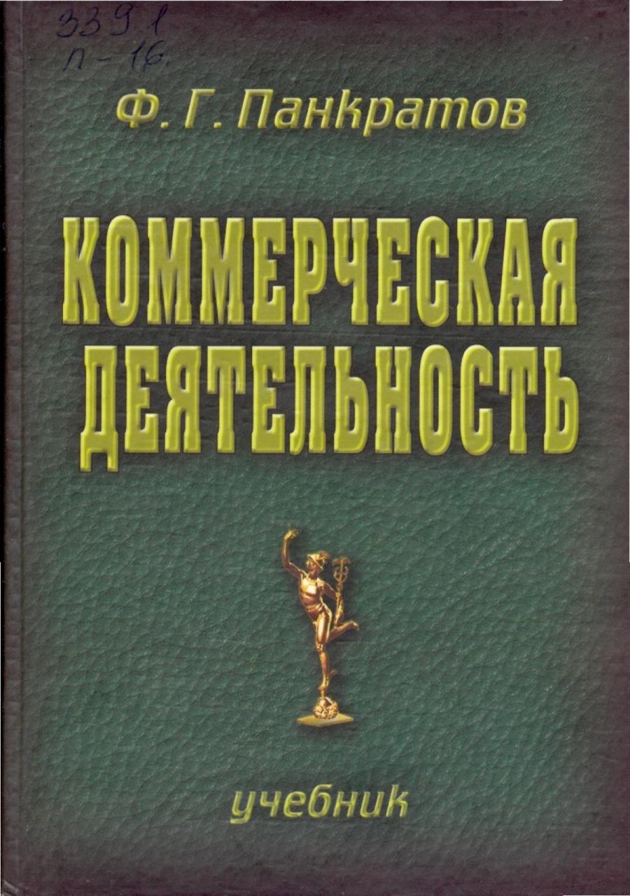 Обложка книги:  панкратов ф.г. - коммерческая деятельность