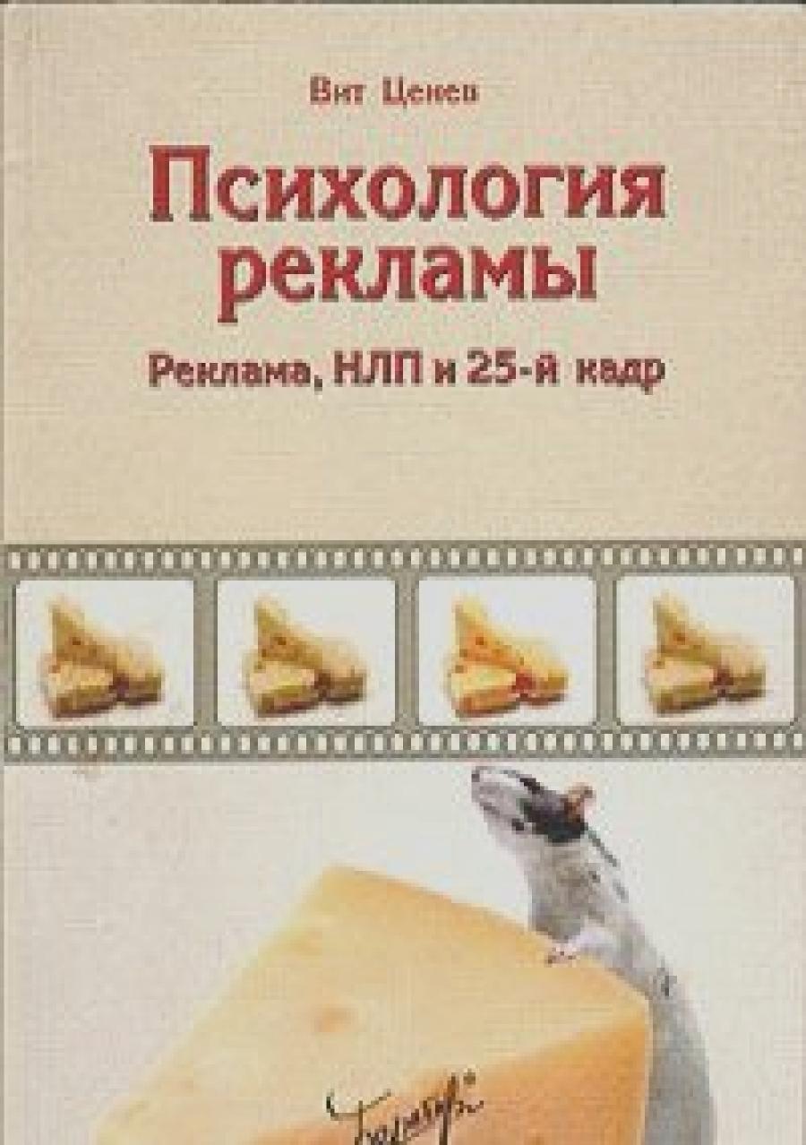 Обложка книги:  ценев в. - психология рекламы. реклама, нлп и 25-й кадр