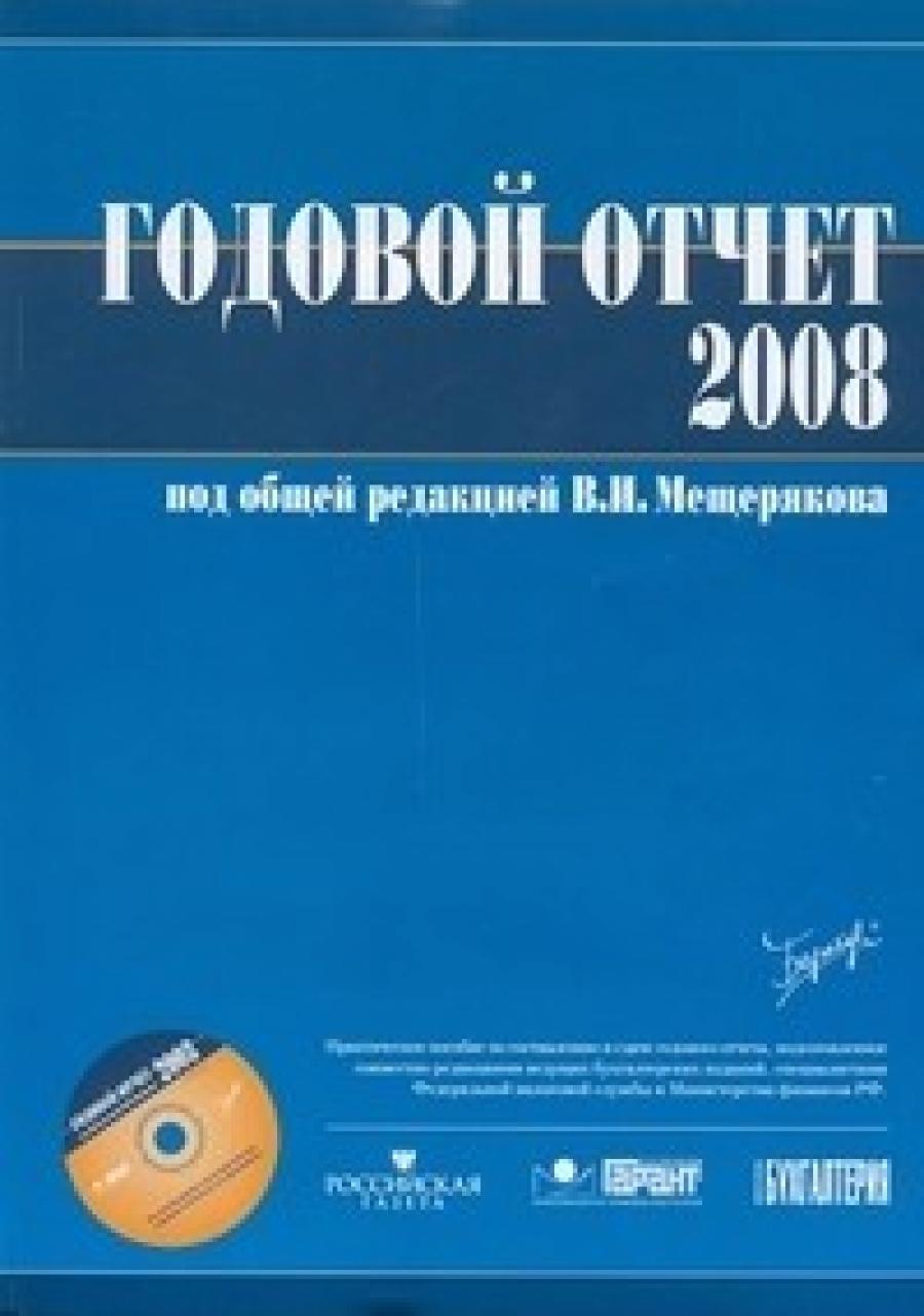 Обложка книги:  в.и. мещряков - годовой отчет 2008