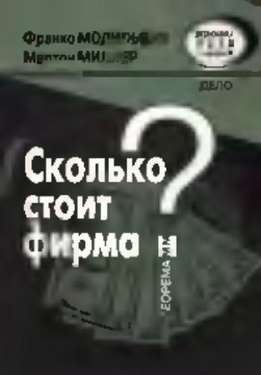 Обложка книги:  модильяни ф., миллер м. - сколько стоит фирма теорема мм
