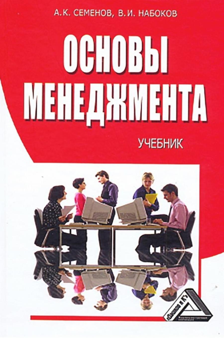 Обложка книги:  семенов а.к., набоков в.и. - основы менеджмента