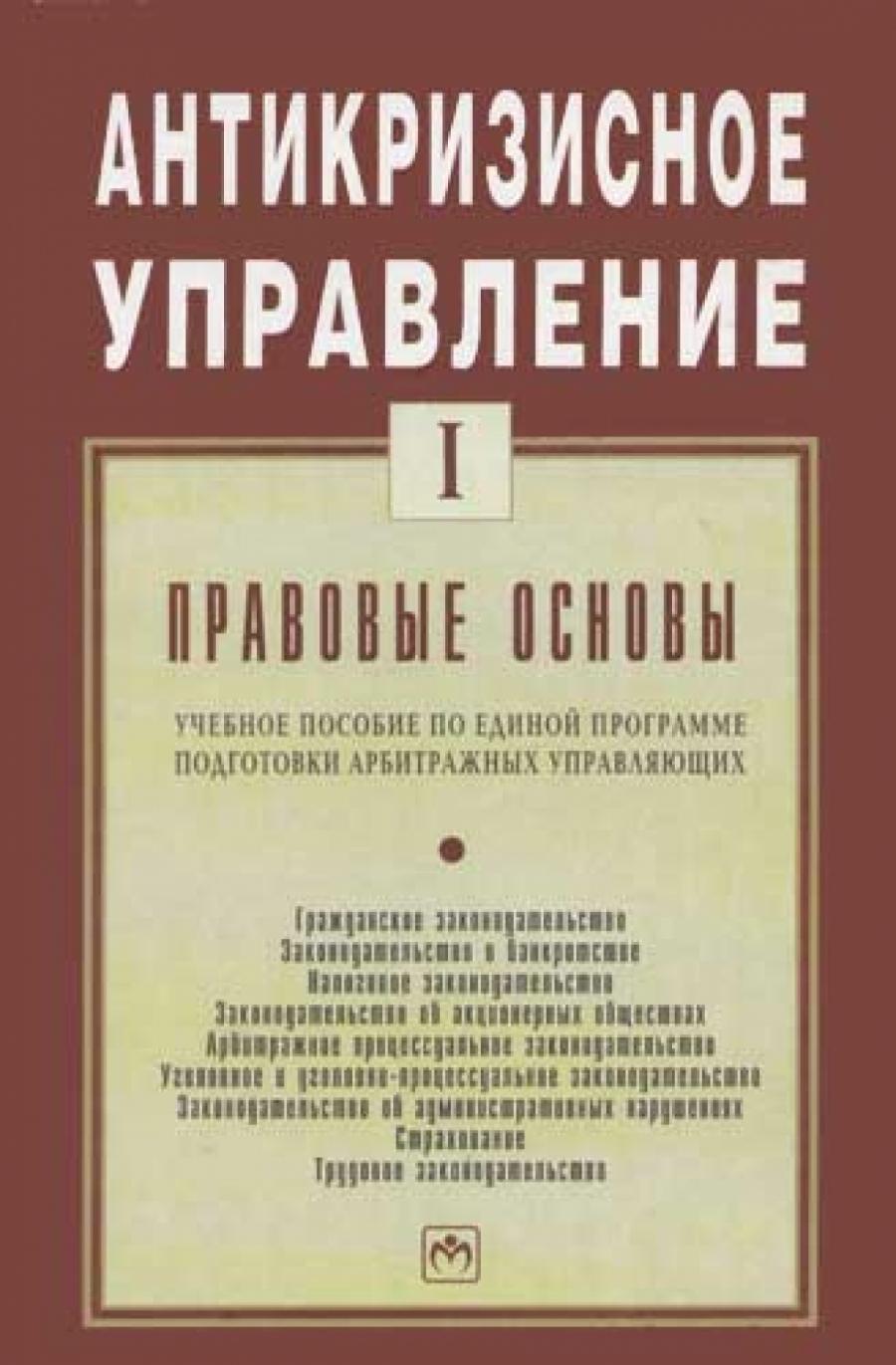 Обложка книги:  таль г.к. - антикризисное управление
