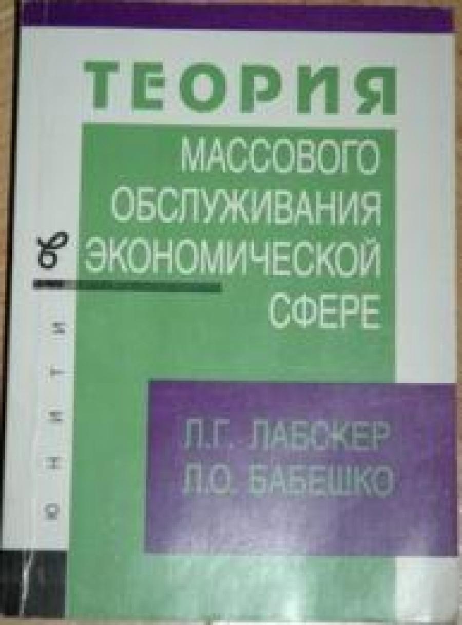 Обложка книги:  л.г. лабскер, л.о. бабешко - теория массового обслуживания в экономической сфере