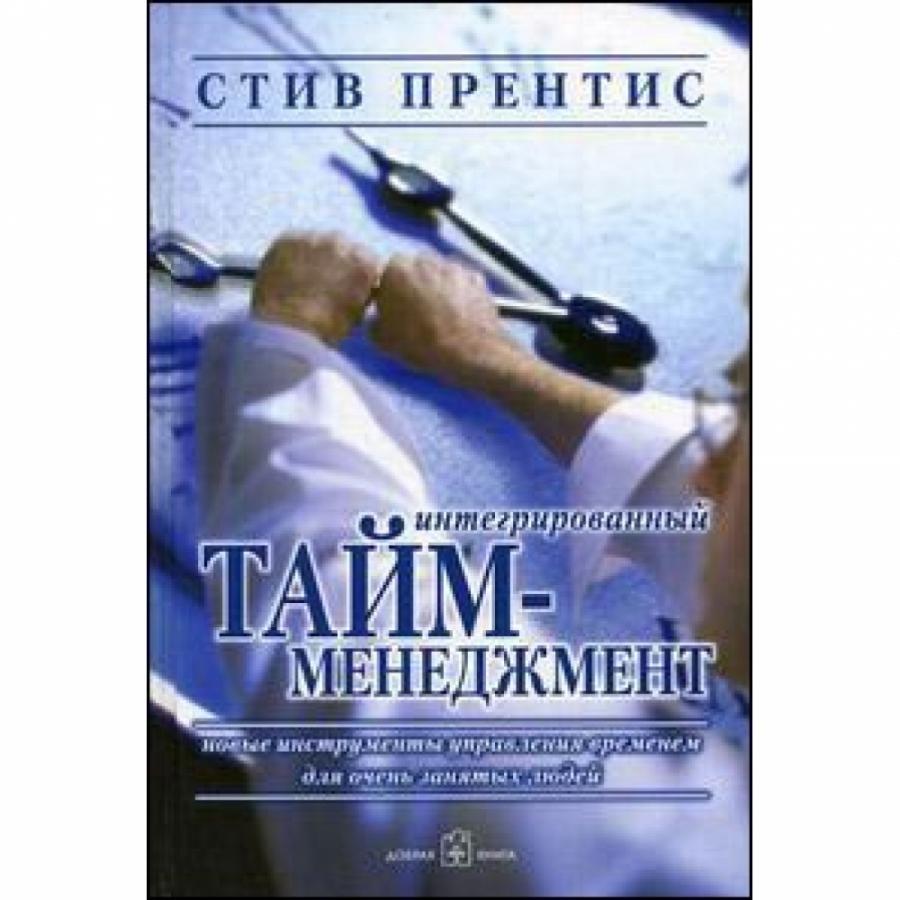 Обложка книги:  прентис стив - интегрированный тайм-менеджмент.