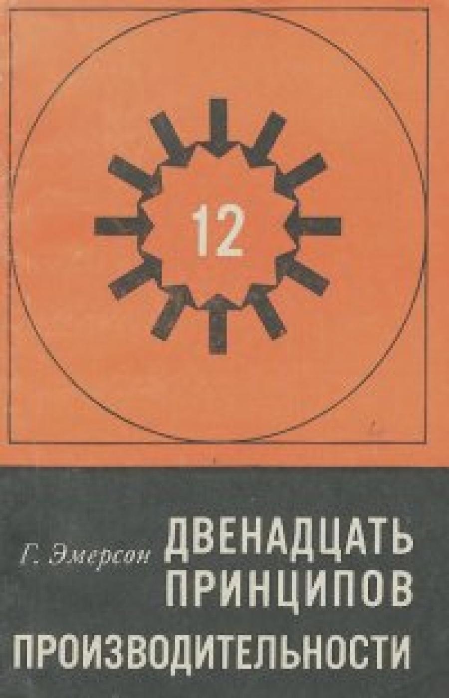 Обложка книги:  гаррингтон эмерсон - двенадцать принципов производительности.