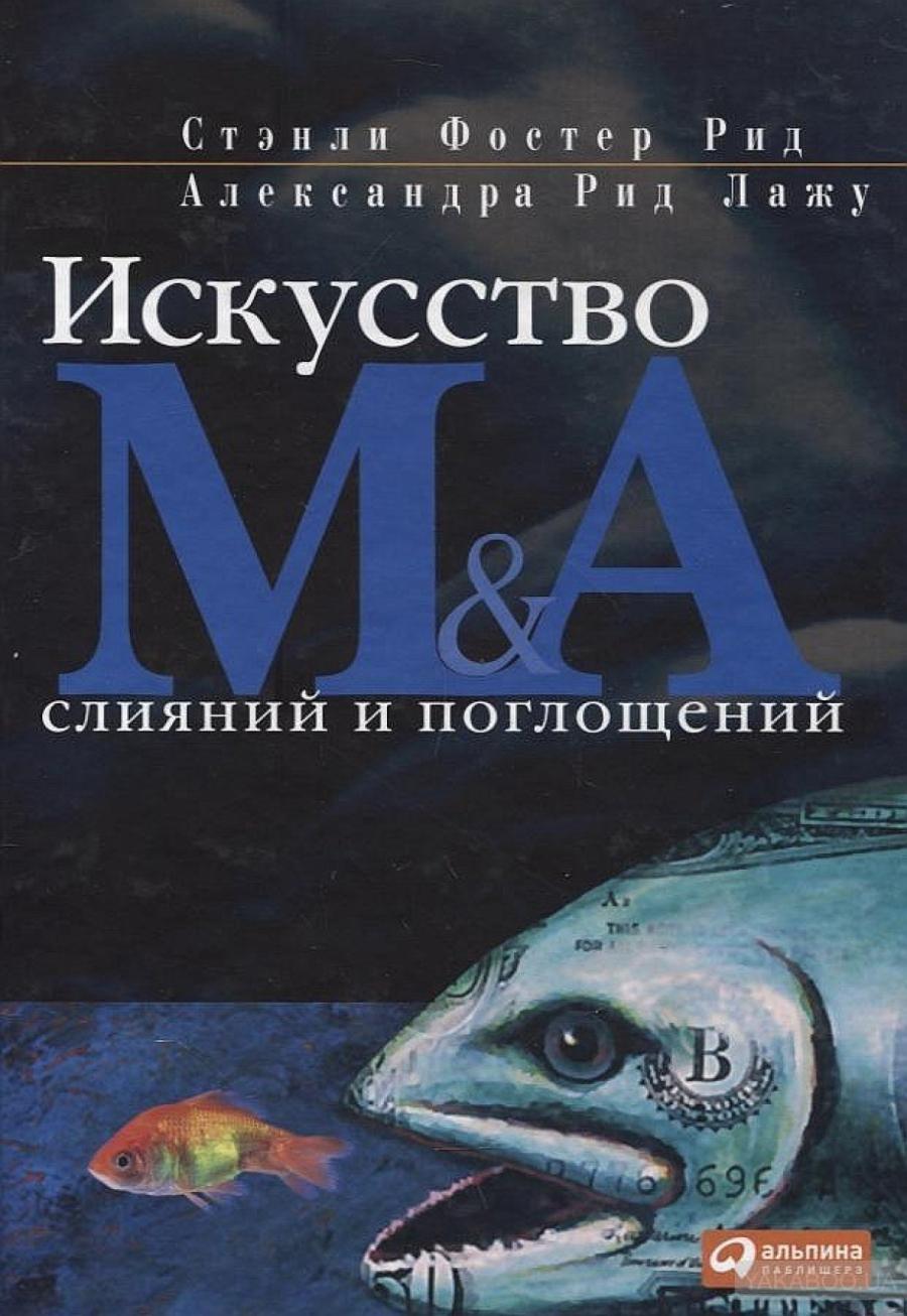 Обложка книги:  стенли ф.р., александра р.л. - искусство слияний и поглощений.